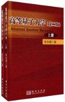 高等量子力学(第2版)(套装上下册)