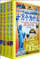 新编彩版十万个为什么(共4册)