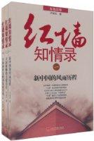 紅牆知情錄(套裝共3冊)