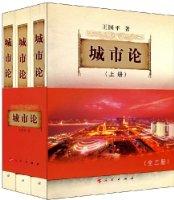 城市論(套裝全3冊)