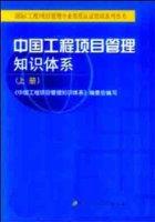 中國工程項目管理知識體系(套裝上下冊)