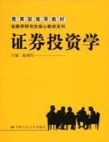教育部推薦教材•金融學研究生核心教材系列•證券投資學