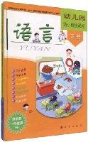 幼儿园幼小衔接课程(下册)(供学前1年使用)(套装共8册)