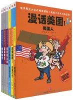 漫话世界(第2辑)(套装共6册)