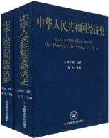 中華人民共和國經濟史(增訂版)(套裝上下冊)