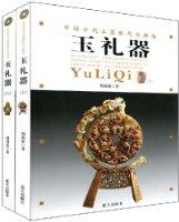 中國古代玉器斷代與辨僞:玉禮器(上下)