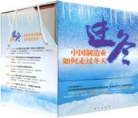 過冬:中國制造業如何走過冬天