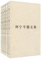 列宁专题文集(套装共5册)
