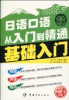 日语口语从入门到精通:基础入门(附MP3光盘1张)