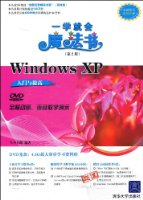 Windows XP入门与提高(第2版)(配DVD光盘1张)