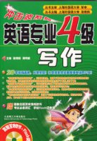 沖擊波系列•英語專業4級寫作(含光盤)(新版)