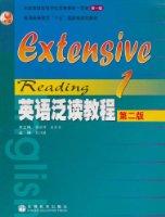 英语泛读教程1(第2版)
