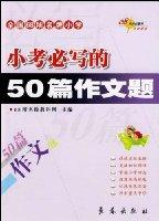 全國68所名牌小學:小考必寫的50篇作文題
