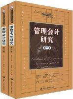 管理会计研究(套装共2卷)