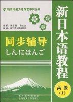 新日語能力考配套系列叢書•新日本語教程同步輔導:高級1