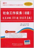 2011全國社會工作師職業水平考試輔導系列:社會工作實務(初級)過關必做1000題(含曆年真題)