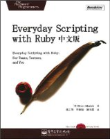 Everyday Scripting with Ruby(中文版)