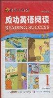 指南针英语•成功英语阅读1(7年级适用)(新版)(磁带3盒)