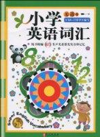 无敌小学英语系列•无敌小学英语词汇(专为8-12岁学生编写)(附MP3光盘1张)