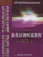 21世纪实用研究生英语系列教程•新英语视听说教程