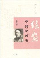 跟大师学国学:中国绘画史