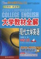 大學教材全解•現代大學英語精讀(4)