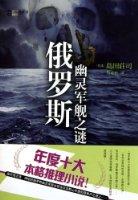 岛田庄司系列:俄罗斯幽灵军舰之谜