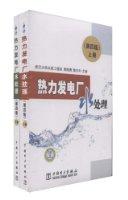熱力發電廠水處理(第4版)(套裝上下冊)