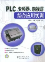 PLC、變頻器、觸摸屏綜合應用實訓
