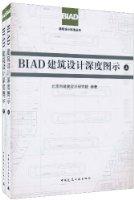 BIAD建筑设计深度图示(套装上下册)