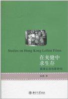 在夾縫中求生存:香港左派電影研究