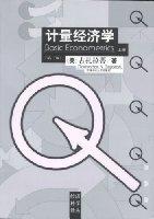 计量经济学(第3版)(上下册)