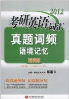 2012考研英语词汇真题词频语境记忆(精读版)