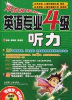 冲击波系列•英语专业4级听力(含光盘)(新版)