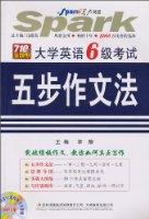 星火英语•大学英语6级考试五步作文法(2010下)(710分新题型)(附赠MP3光盘1张)