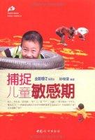 捕捉儿童敏感期(全新增订第2版)