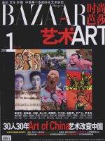 芭莎藝術(2011年1月號•總第237期)(贈送手提袋)