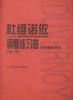 杜维诺依钢琴练习曲:手指基础训练(作品176)