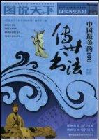 中国最美的100传世书法