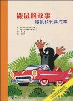鼹鼠的故事:鼹鼠和玩具汽車