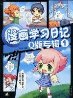 漫画学习日记:Q版专辑1