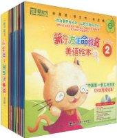 新東方生命教育美語繪本2:英漢對照(套裝共10冊)(附光盤10張)