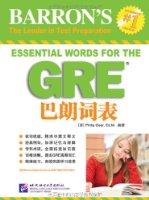新東方•GRE巴朗詞表(吉爾(Philip Geer.Ed.M.))封面圖片