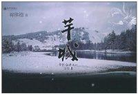 芊城(附MP3光盤1張)