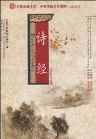 诗经:中华传统文化精粹(汉英对照)