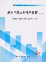 房地产基本制度与政策(第5版)