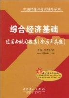 中國精算師考試輔導系列•綜合經濟基礎過關必做習題集(含曆年真題)(附學習卡1張)