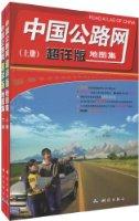 中国公路网超详版地图集(套装上下册)