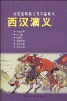中国连环画优秀作品读本:西汉演义