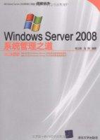 WindowsServer2008系統管理之道(附光盤)